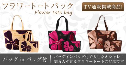 バッグ in バッグ付TV通販掲載商品!フラワートートバックFlower tote bag バッグインバッグ付で大胆なオシャレ! 知る人ぞ知るフラワートートの登場です